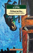 Однажды...: Истории в стихах и прозе