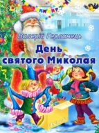 День святого Миколая - Історія, в якій переплітаються реальність і вигадка (ebook)