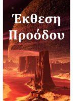 Έκθεση Προόδου (ebook)