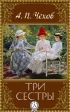 Три сестры (ebook)