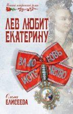 Лев любит Екатерину (ebook)