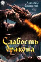 Слабость дракона (ebook)