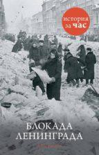 Блокада Ленинграда (ebook)