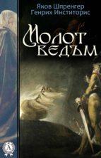 Молот ведьм (ebook)