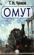Омут (ebook)