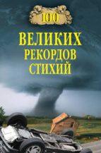 100 великих рекордов стихий (ebook)