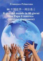 80 日間世界一周法皇と   Il giro del mondo in 80 giorni con Papa Francesco (versione giapponese) (ebook)