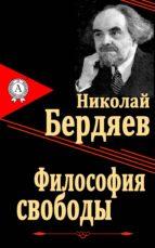 Философия свободы (ebook)