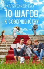 10 ????? ? ???????????? (ebook)