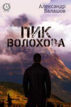 Пик Волохова (ebook)