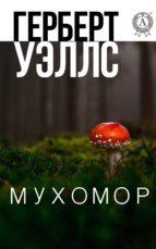 Мухомор (ebook)