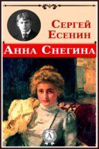 Анна Снегина (ebook)
