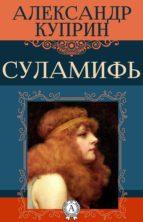 Суламифь (ebook)