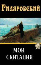 Мои скитания (ebook)
