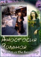 Winter is the beginning (ebook)