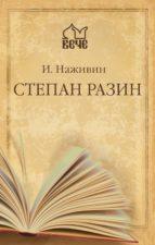 Степан Разин (ebook)