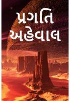 પ્રગતિ અહેવાલ ; Progress Report, Gujarati edition (ebook)