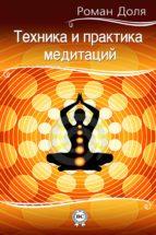 Техника и практика медитаций (ebook)