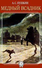Медный всадник (ebook)