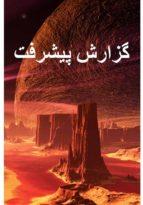 گزارش پیشرفت ; Progress Report, Persian edition (ebook)