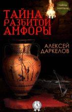 Тайна разбитой амфоры (ebook)