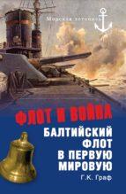Флот и война. Балтийский флот в Первую мировую (ebook)