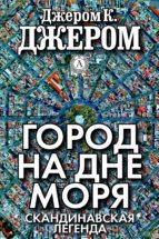 Город на дне моря (ebook)