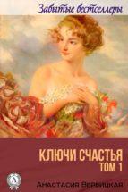 Ключи счастья. Том 1 (ebook)