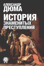 История знаменитых преступлений (ebook)