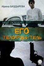 Его телохранитель (ebook)