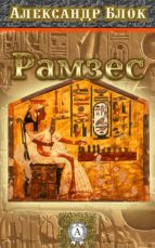 Рамзес (ebook)