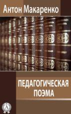 Педагогическая поэма (ebook)
