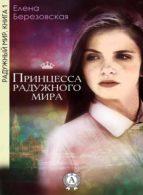 Принцесса радужного мира (ebook)
