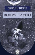 Вокруг Луны (ebook)