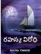 ???????? ?????????? : The Secret Adversary, Telugu edition (ebook)