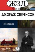ЖЗЛ. Джордж Стефенсон. Его жизнь и научно-практическая деятельность (ebook)