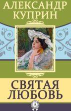 Святая любовь (ebook)