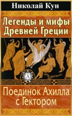 Легенды и мифы Древней Греции. Поединок Ахилла с Гектором (ebook)