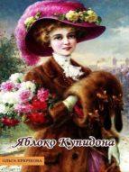 Яблоко Купидона (ebook)