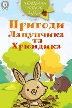 Пригоди Лапунчика та Хрюндика (ebook)