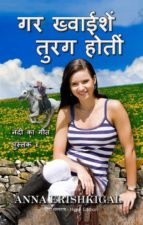 If Wishes Were Horses (Hindi Edition) (ebook)