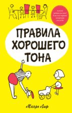 Правила хорошего тона (ebook)