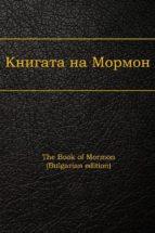 The Book of Mormon, Bulgarian edition (ebook)