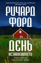 День независимости (ebook)