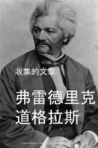 Collected Articles of Frederick Douglass, Chinese edition (ebook)
