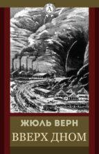 Вверх дном (ebook)