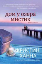 Дом у озера Мистик (ebook)