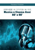 音樂和電影 80 年年代和 90 年代   Musica e Cinema Anni 80' e 90' (versione cinese) (ebook)