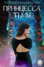 Принцесса тьмы (ebook)