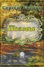 Поэмы (ebook)